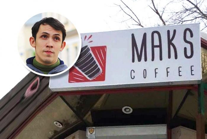 Кофейня Максима Прокопьева откроется через несколько дней