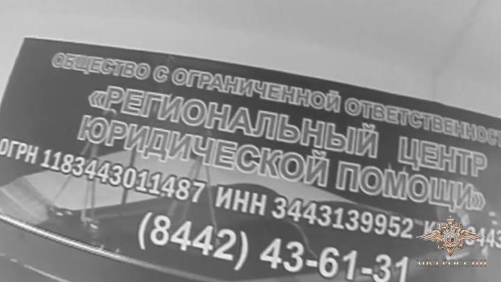 В Волгограде задержали банду лжеюристов