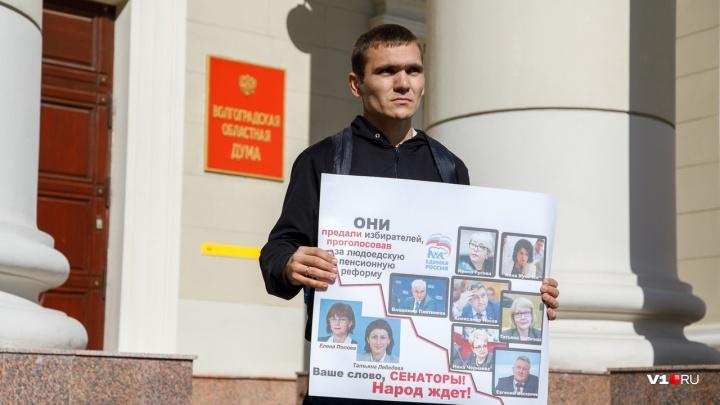 В Волгограде призвали Совет Федерации не повышать пенсионный возраст