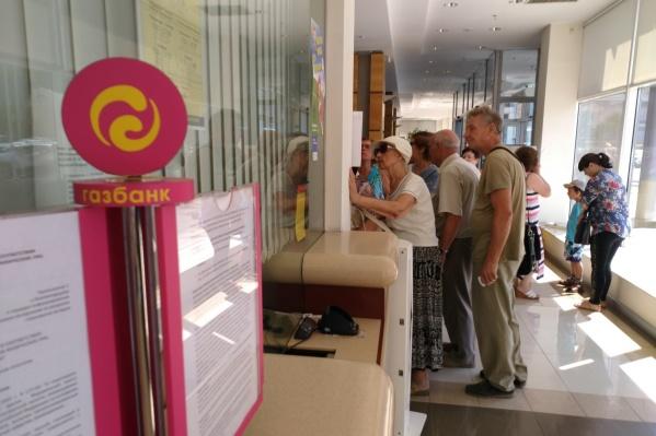Вкладчики «Газбанка» могут получить страховку в размере до 1,4 миллиона рублей