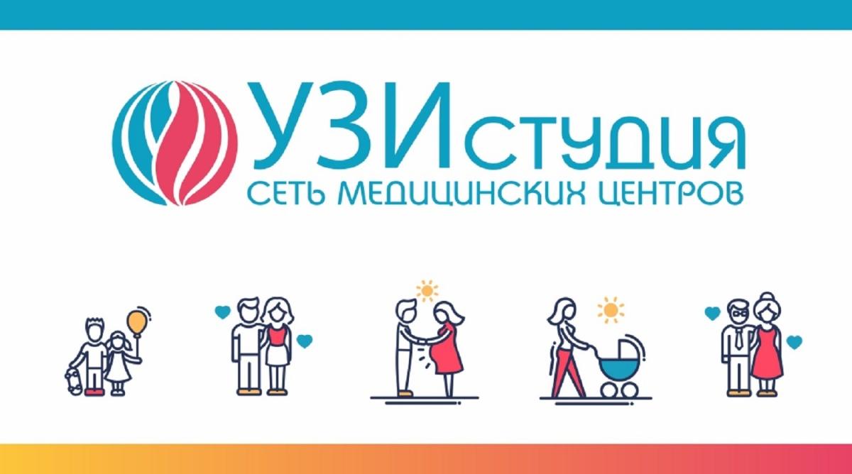 Сеть медицинских центров объявляет об акции на УЗИ для всех возрастов