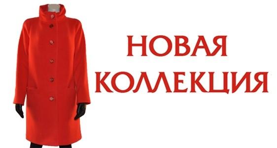 Новая коллекция элегантных пальто и плащей поступила в Екатеринбург