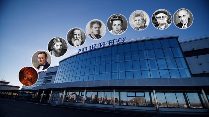 Аэропорт Рощино хотят переименовать в честь выдающегося тюменца. Выбираем из 11 кандидатов