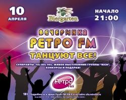 «Космическая Вечеринка РетроFM» состоится 10 апреля