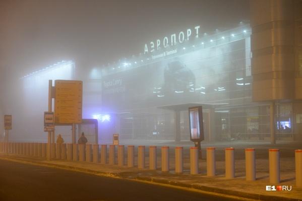 В Кольцово сейчас туман