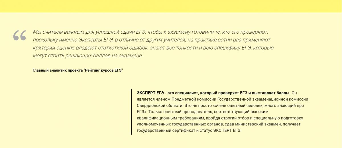 Почему аналитики «Информационно-аналитического портала курсов подготовки к ЕГЭ» считают важным наличие на курсах экспертов ЕГЭ и кто это такие
