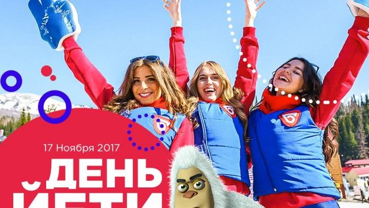 «Фанаты вкуса» откроют сезон в Шерегеше
