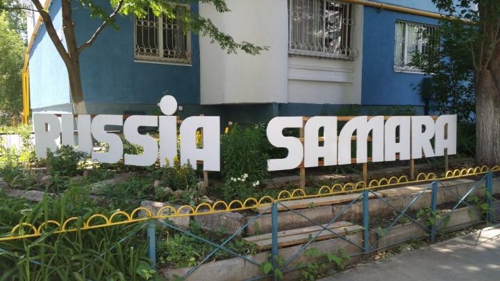Russia — Samara: жители дома на улице Демократической украсили двор объемными буквами