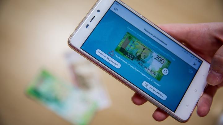 Банк России выпустил приложение для поиска фальшивых купюр: НГС узнал, как им пользоваться