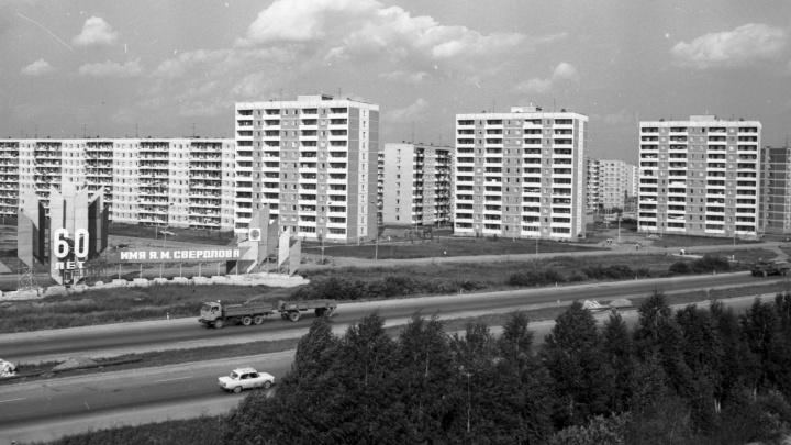 Екатеринбург чёрно-белый: смотрим фотографии ЖБИ тридцатилетней давности