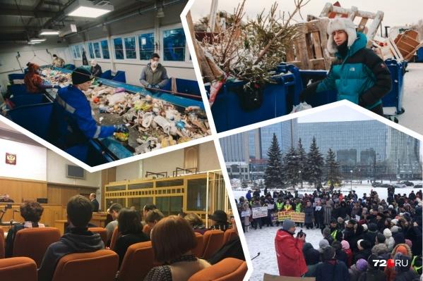 С 1 января 2019 года Тюменская область живет по новым правилам вывоза мусора