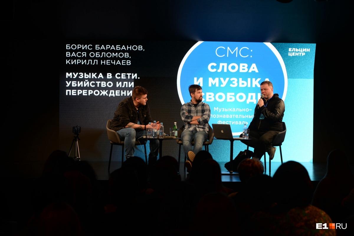 Музыканты немного поспорили о видении жизни. Модератором дискуссии был музыкальный журналист Борис Барабанов