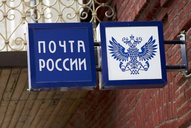 Женщина присвоила коммунальные платежи и электронные переводы клиентов «Почты России»