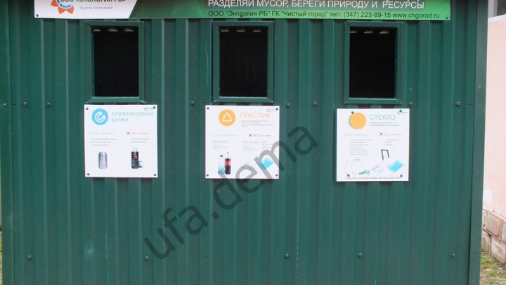 В уфимском парке поставили урну для раздельного сбора мусора