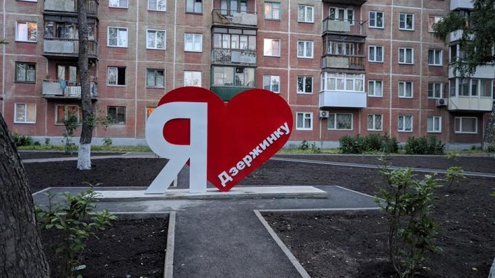 «Слишком уж банально»: на Дзержинке появился арт-объект с признанием в любви к району