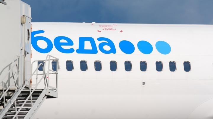 Авиавласти Грузии объяснили, почему запретили «Победе» летать из Екатеринбурга в Тбилиси