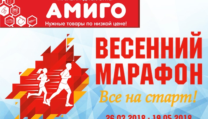 За здоровый образ жизни: магазин-дискаунтер объявил об акции «Весенний марафон. Все на старт!»
