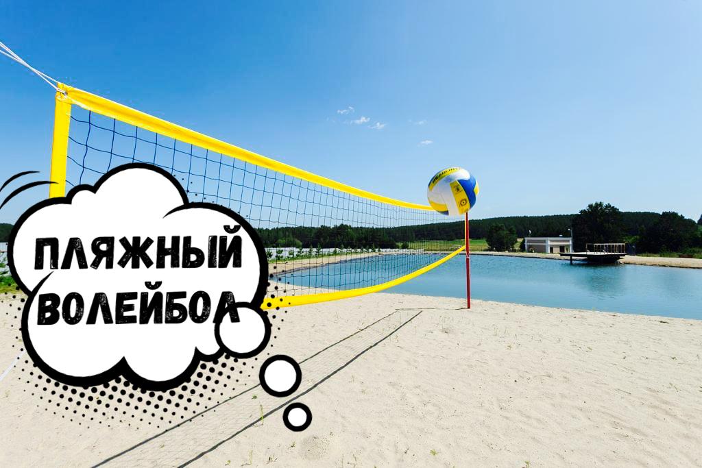 Оборудована отличная площадка для пляжного волейбола