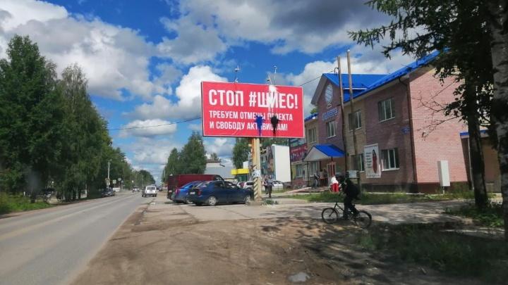 «Задело то, что написано на баннере»: в Плесецком районе закидали краской билборды «Стоп Шиес!»