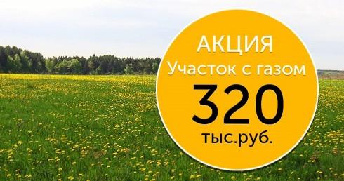 Антикризисно: горожанам предлагают земельный участок в 12 км от Екатеринбурга за 320 000 рублей