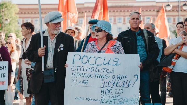 Власти приняли законопроект. Народ — нет: тюменцы вновь выйдут на митинг против пенсионной реформы