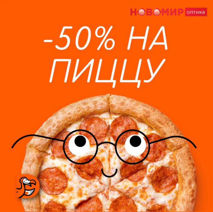 Салон оптики запустил необычную акцию с пиццерией