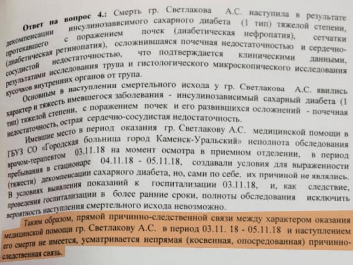 Экспертиза установила косвенную связь между оказанием медицинской помощи и гибелью Александра