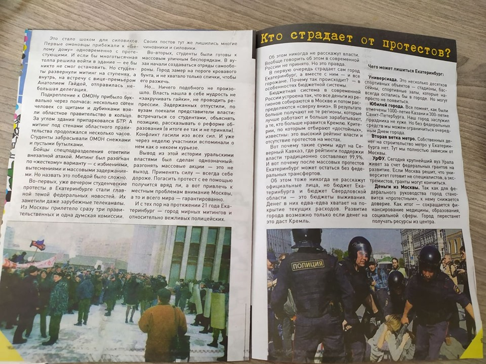 В центре Екатеринбурга раздают газеты со статьями о тех, кому выгодны протесты в сквере у Драмтеатра