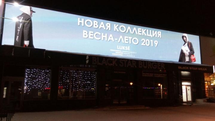 Жильцы дома на Ленина пожаловались на яркий рекламный экран. Опять