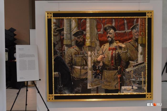 На новой выставке исторические полотна с важными для России моментами соседствуют с её сказочным миром