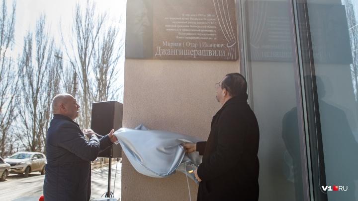 Чиновники и депутаты Волгограда не пришли на открытие плиты Отару Джангишерашвили