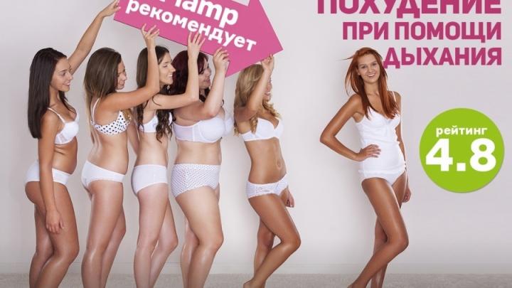 «Фламперы» поставили высокие оценки курсам похудения с помощью дыхания
