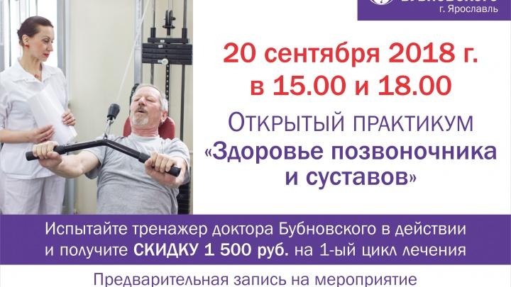 Ярославцев пригласили на открытый практикум «Здоровье позвоночника и суставов»