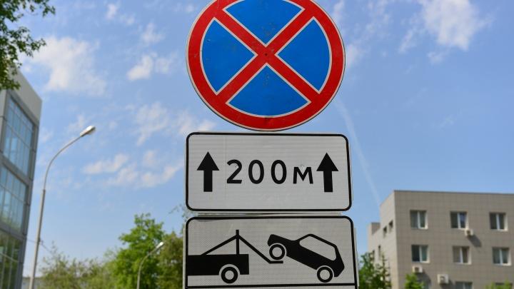 В Екатеринбурге еще на четырех улицах запретят парковку: публикуем карту