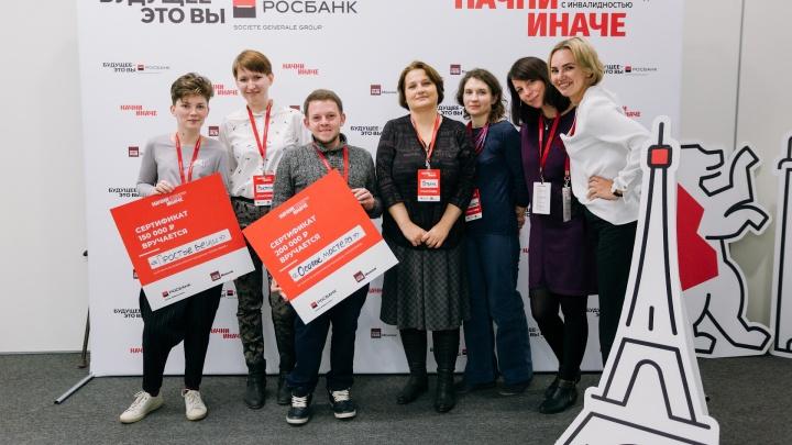 Открыт прием заявок на программу «Росбанка» для социальных предпринимателей «Начни иначе»