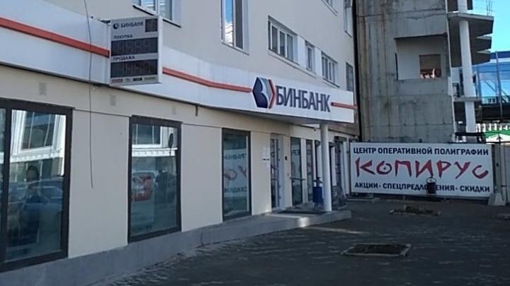 Бинбанк, у которого есть отделения в Екатеринбурге, попросил Банк России о санации