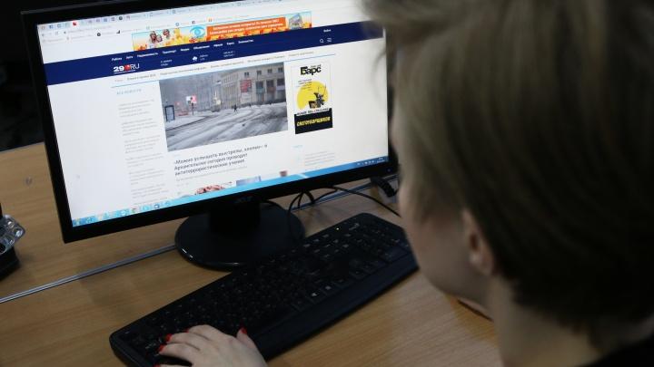 29.RU стал самым цитируемым СМИ Архангельской области