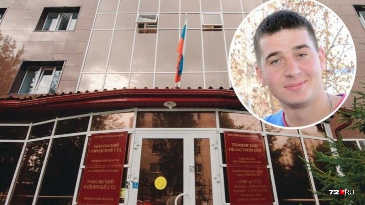 Тоболяки, похитившие и зарубившие 24-летнего Виталия Мишина, пытались смягчить приговор в Москве