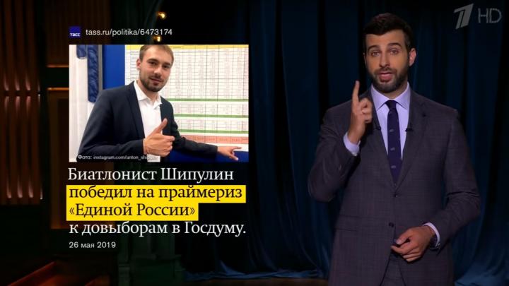 «Голосовать из положения лежа»: Ургант пошутил, что ради Шипулина изменили правила выборов в Госдуму