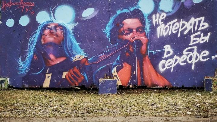 «Не потерять бы в серебре»: художники нарисовали на улице Масленникова группу «Би-2»
