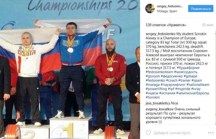 Новосибирский пауэрлифтер установил новый рекорд России (фото)