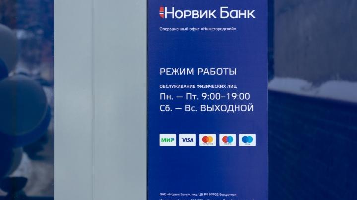 Нижегородцы могут открыть вклад с рекордной ставкой в «Норвик Банке»