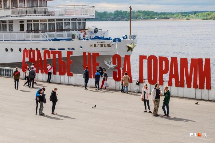 Любимый арт-объект туристов в Перми — надпись про счастье