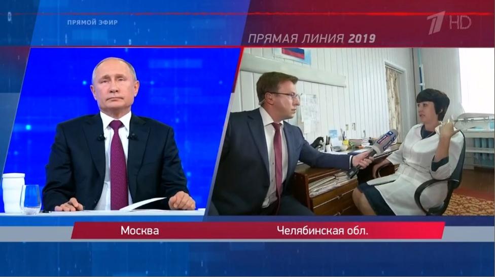 Вопрос из фельдшерско-акушерского пункта в Челябинской области прозвучал в первом часе прямой линии