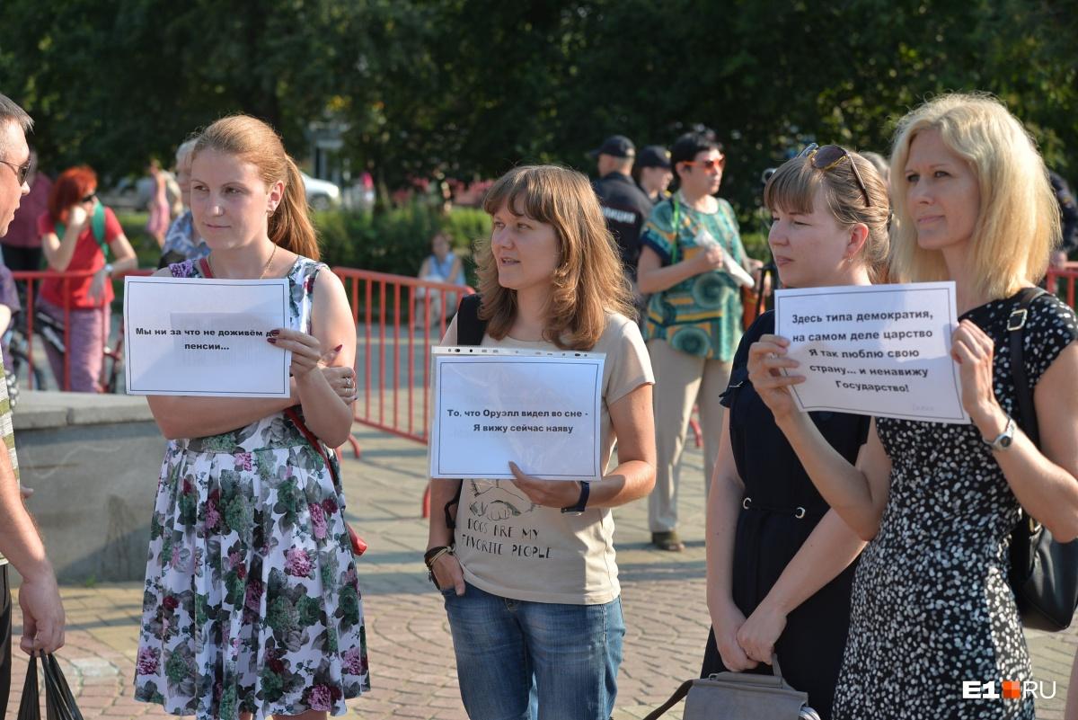 «Повышение пенсионного возраста — это крепостное право»: онлайн с первого митинга в Екатеринбурге