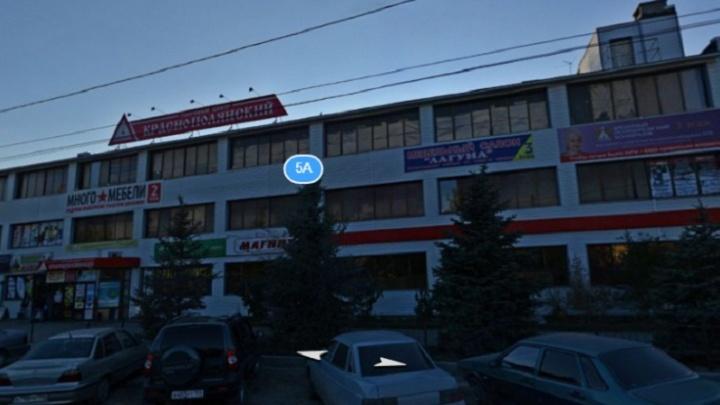 В Волгограде продают с торгов ТЦ «Краснополянский»