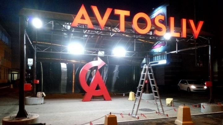 В Уфе запускается уникальный автомобильный стартап-сервис AVTOSLIV