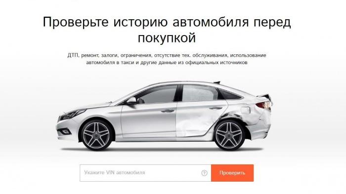 Авто по объявлению: как проверить биографию машины онлайн
