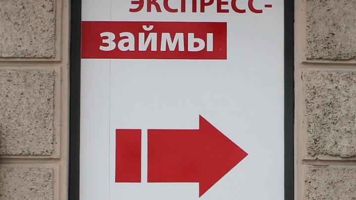 Понабрали до зарплаты: новосибирцы взяли микрокредитов на 1,2 миллиарда рублей