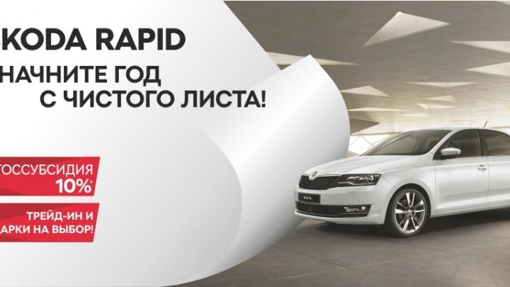 «Медведь-Восток» улучшил предложения прошлого года на автомобиль Skoda Rapid